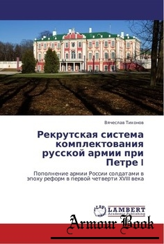 Рекрутская система комплектования русской армии при Петре I [Lambert Academic Publishing]