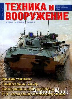 Техника и Вооружение 2017-06
