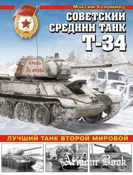 Советский средний танк Т-34 [Война и мы. Танковая коллекция]