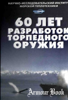 Научно-исследовательский институт морской теплотехники. 60 лет разработок торпедного оружия
