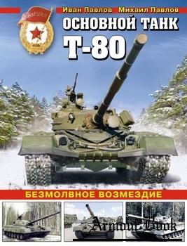 Основной танк Т-80. Безмолвное возмездие [Война и мы. Танковая коллекция]