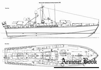 Чертежи торпедного катера проекта 183