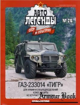 """ГАЗ-233014 """"Тигр"""" [Автолегенды СССР и Соцстран №216]"""
