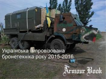 Українська імпровізована бронетехніка року 2015-2016