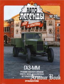 ГАЗ-ММ [Автолегенды СССР и Соцстран 219]