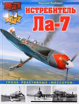 """Истребитель Ла-7: Гроза реактивных """"мессеров"""" [Война и мы. Авиаколлекция]"""