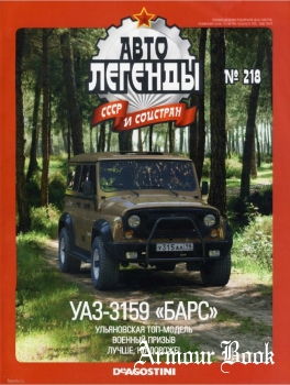 УАЗ-3159 Барс [Автолегенды СССР и Соцстран 218]