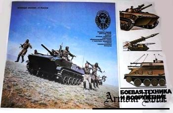 Боевая техника и вооружение. Плакаты (17 плакатов)