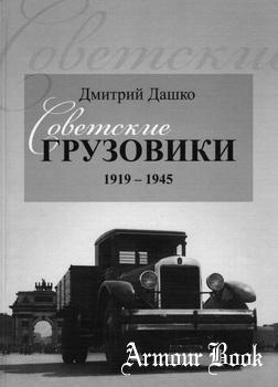Советские грузовики 1919-1945 [Автомобильный архивный фонд]