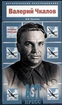 Валерий Чкалов: Легенда авиации [ACT Пресс]