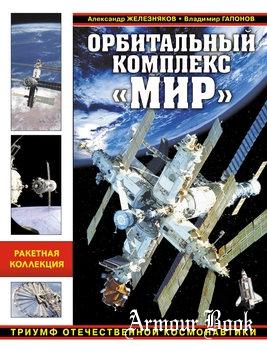 """Орбитальный комплекс """"Мир"""": Триумф отечественной космонавтики [Война и мы. Ракетная коллекция])"""