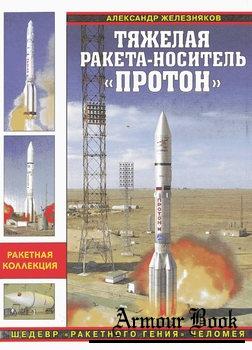 """Тяжелая ракета-носитель """"Протон"""": Шедевр """"ракетного гения"""" Челомея [Война и мы. Ракетная коллекция]"""