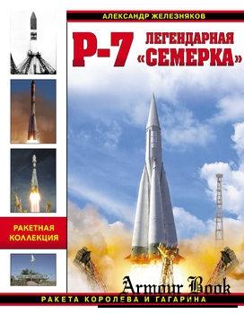 """Р-7 Легендарная """"семерка"""": Ракета Королева и Гагарина [Война и мы. Ракетная коллекция]"""