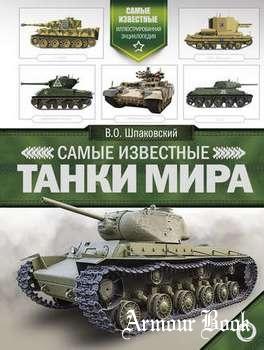 Самые известные танки мира [АСТ]