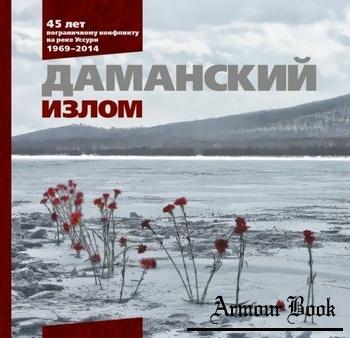 Даманский излом: 45 лет пограничному конфликту на реке Уссури 1969-2014