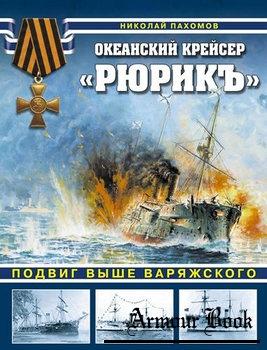 """Океанский крейсер """"Рюрикъ"""": Подвиг выше варяжского [Война на море]"""