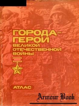 Города-Герои Великой Отечественной войны. Атлас