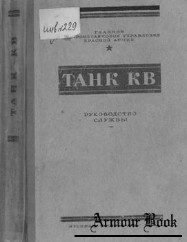 Танк КВ. Руководство службы [Воениздат]
