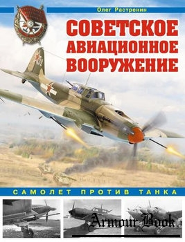 Советское авиационное вооружение: Самолет против танка [Война и мы. Авиаколлекция]