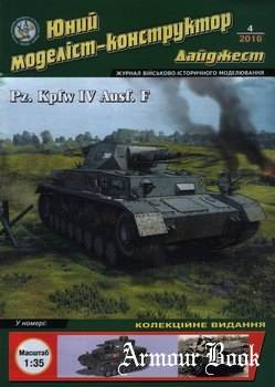PzKpfw IV Ausf F + ФАУ 2 [ЮМКД №04 2016]