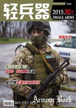 Small Arms Magazine