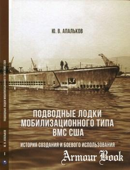 Подводные лодки мобилизационного типа ВМС США. Часть 1 [Моркнига]