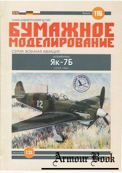 Як-7Б [Бумажное моделирование 116]