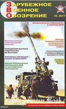 Зарубежное военное обозрение 2017-10
