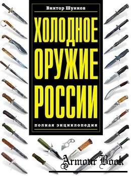 Холодное оружие России: полная энциклопедия [Эксмо]