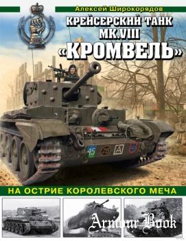 """Крейсерский танк Mk.VIII """"Кромвель"""": На острие королевского меча [Война и мы. Танковая коллекция]"""