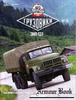 Автолегенды СССР Грузовики № 15 - ЗиЛ-131 [Де Агостини 2017]