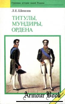 Титулы, мундиры, ордена в Российской империи [Страницы истории нашей Родины]
