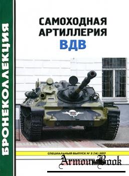 Самоходная артиллерия ВДВ [Бронеколлекция. Спецвыпуск 2017-02 (14)]