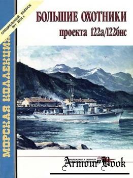 Большие охотники проекта 122а/122бис [Морская коллекция. Спецвыпуск 2004-01]