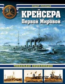 Крейсера Первой Мировой [Война на море]