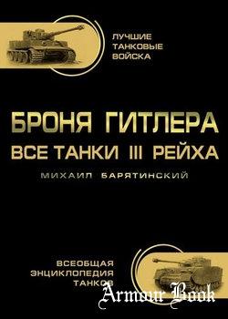 Броня Гитлера: Все танки III Рейха [Эксмо]