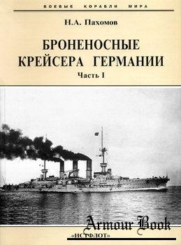 Броненосные крейсера Германии (Часть I) (1886-1918) [Боевые корабли мира]