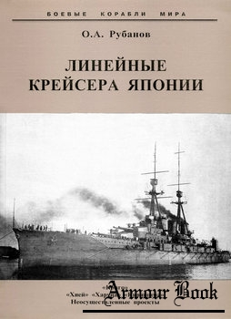 качестве линейные крейсера японии 1911-1945 обозленная старуха