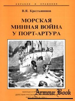 Морская минная война у Порт-Артура [Корабли и сражения]