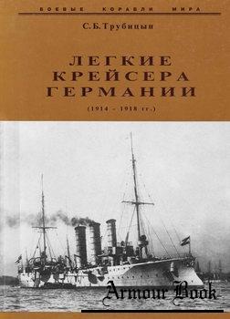 Легкие крейсера Германии (1914-1918) [Боевые корабли мира]