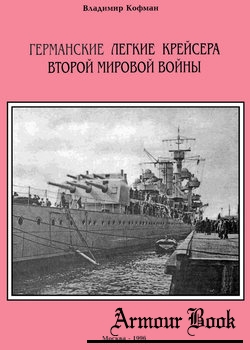 Германские легкие крейсера Второй Мировой войны [Цитадель]
