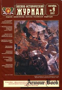 Военно-исторический журнал 2017-09 (689)