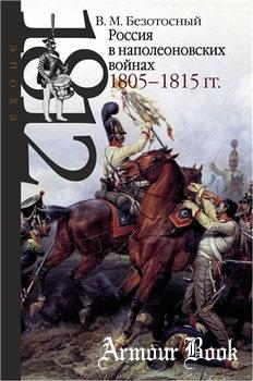 Россия в Наполеоновских войнах 1805–1815 [Эпоха 1812 года]