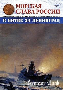 Морская слава России №52