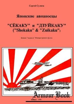 """Японские авианосцы """"Сёкаку"""" и """"Дзуйкаку"""" (""""Shokaku"""" и """"Zuikaku"""") [Цитадель]"""