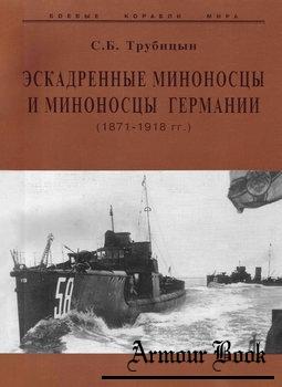 Эскадренные миноносцы и миноносцы Германии (1871-1918) [Боевые корабли мира]