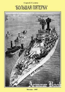 """""""Большая Пятерка"""": Линейные корабли типов """"Теннеси"""" и """"Мэриленд"""" [Цитадель]"""