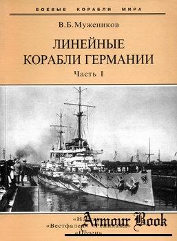Линейные корабли Германии (Часть I) [Боевые корабли мира]