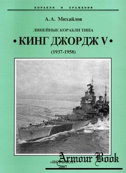 """Линейные корабли типа """"Кинг Джордж V"""" (1937-1958) [Корабли и сражения])"""