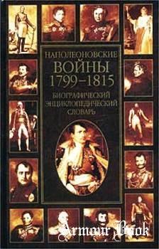 Наполеоновские войны 1799-1815: Биографический энциклопедический словарь [Астрель, АСТ]